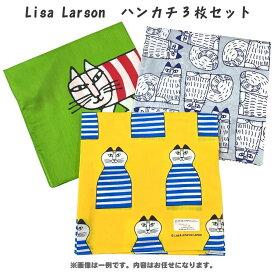 4168 福袋 【柄はおまかせ】 リサラーソン ハンカチ3枚セット 【ラッピング不可】