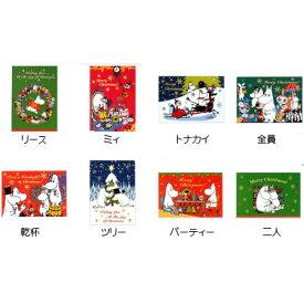 ムーミン ポストカード クリスマス グッズ