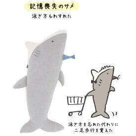 ルーミーズパーティー 抱き枕(サメ)[313270]