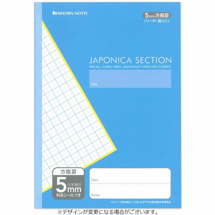 【ジャポニカセクション】B5判5mm方眼罫ノート/リーダー罫入り(青)