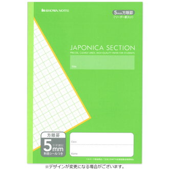 B 5 seal 5 mm squared ruled notebook, leader ruled with (green)