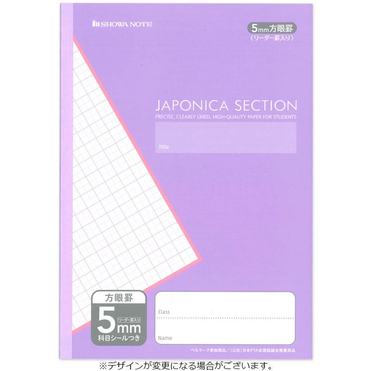 【ジャポニカセクション】B5判5mm方眼罫ノート/リーダー罫入り(紫)