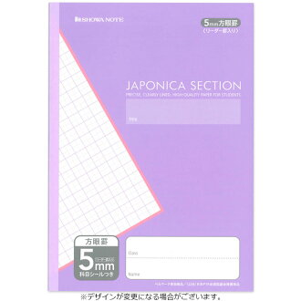 B 5 seal 5 mm squared ruled notebook, leader ruled with (purple)