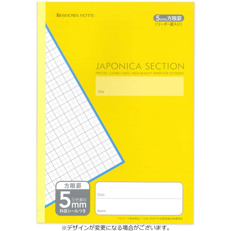 【ジャポニカセクション】B5判5mm方眼罫ノート/リーダー罫入り(黄)