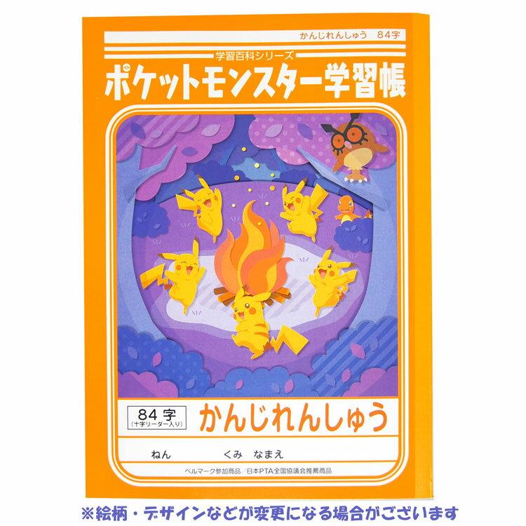 【ポケットモンスター学習帳】B5判/かんじれんしゅう(84字)