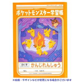 【ポケットモンスター学習帳】B5判 かんじれんしゅう(84字)