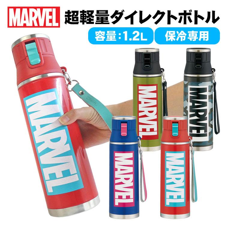 【ラッピング不可】水筒 直飲み ステンレス マーベル グッズ SDMC12 超軽量ダイレクトボトル 1.2L