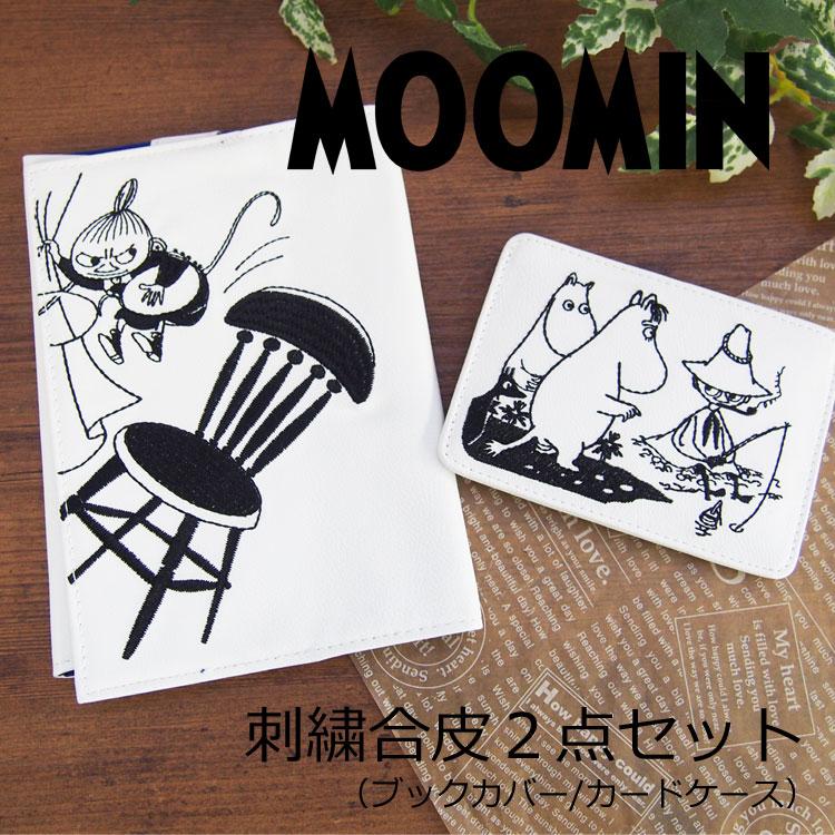 【あす楽対応】 【セット商品(set0054)】 ムーミン 刺繍合皮ブックカバー+刺繍合皮カードケースセット