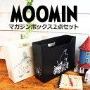 【ラッピング不可】【セット商品(set0132)】【ムーミン】●マガジンボックス横2個セット