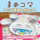 セット商品(set0197)まめゴマ●キッズ食器4点セット