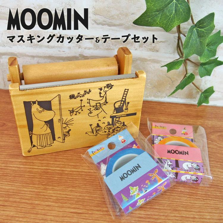 【セット商品(set0289)】【ムーミン】●マスキングカッター&テープセット