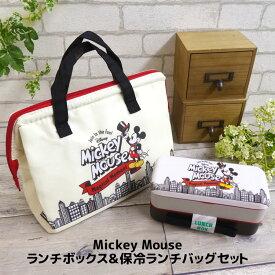 【セット商品(set0424)】ディズニーミッキーランチボックス+ランチバッグセット【ラッピング不可】