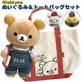 【セット商品(set0447)】 リラックマぬいぐるみ&トートバッグセット