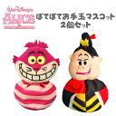 【セット商品(set0123-01)】【ディズニー 不思議の国のアリス】●ぽてぽてお手玉マスコット2個セット