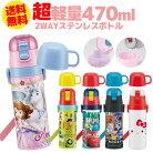【送料無料】キャラクター●SKDC4超軽量2WAYステンレスボトル470ml