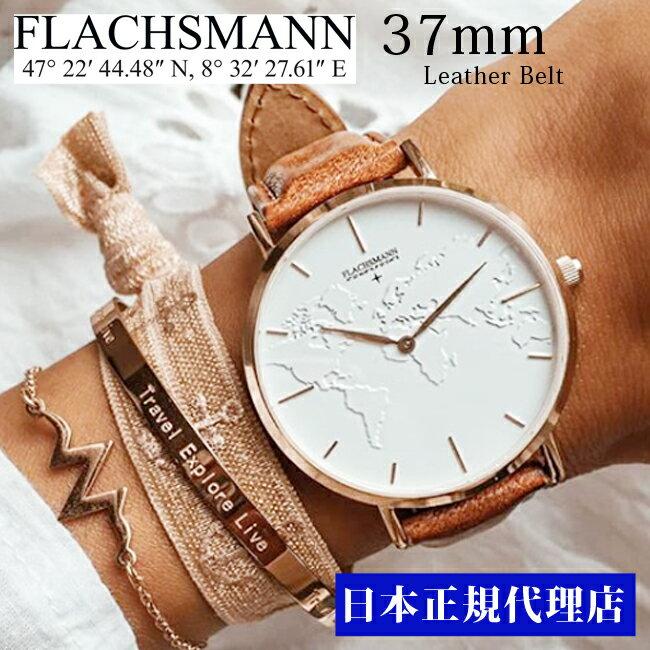 ◆日本正規代理店◆【FLACHSMANN】フラクスマン#37mm Leather belt 世界地図 腕時計レディース/メンズ/ユニセックス/レザーベルト/誕生日プレゼント・ペアウォッチ・プレゼントに/記念日/新生活/就職祝い