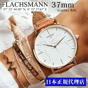◆日本正規代理店◆【FLACHSMANN】フラクスマン#37mm Leather belt 世界地図 腕時計レディース/メンズ/ユニセックス/レザーベルト/誕生日プレゼント・ペアウォッチ・プレゼントに/記念日/新生活/就職祝い バーゲン