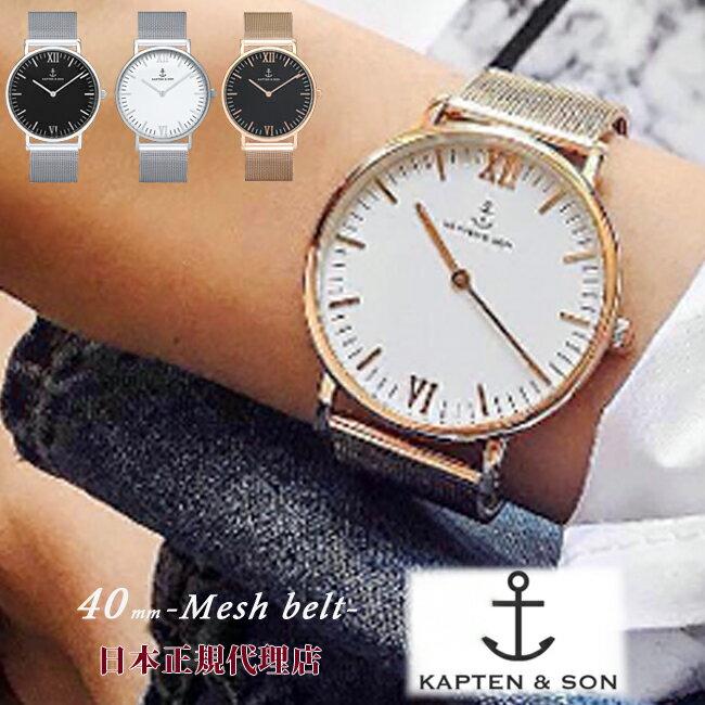 [日本公式代理店商品]【KAPTEN&SON】キャプテンアンドサン40mm メッシュベルト 腕時計 レディース/メンズ/ユニセックス/Campina Mesh beltペアウォッチ 誕生日プレゼント クリスマスプレゼントに