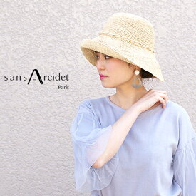 【SANS ARCIDET】サンアルシデ #FANY HATレディース 帽子 ラフィア 麦わら帽子 つば広折りたたみ ベージュ ストローハット ハット春夏 紫外線対策 日よけ バーゲン