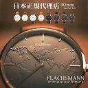 【FLACHSMANN】フラクスマン#40mm Leather belt 腕時計レディース/メンズ/ユニセックス/レザーベルト/ペアウォッチ/誕…