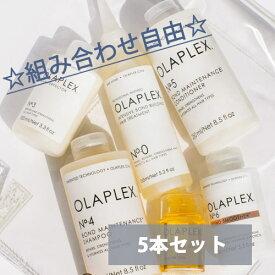 選べる☆ オラプレックス OLAPLEX 5点セット