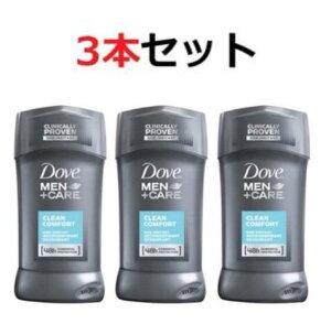 ダヴ メン【クリーンコンフォート X 3本】 デオドラント スティック 76g モイスチャライザー配合 Dove Men Deodorant Clean Comfort