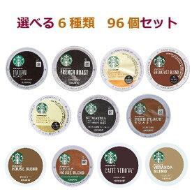 スターバックス コーヒー 選べる6箱セット(96個) キューリグ kカップ K-CUP Starbucks