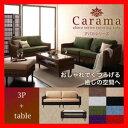 アバカシリーズ【Carama】カラマ 3人掛け+テーブル激安 激安セール アウトレット価格 人気ランキング