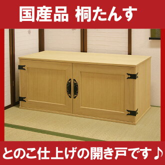 Paulownia chest of drawers Tung chest of drawers hinged door (pull-out 4-stage) storage / domestic kimono costume clothing storage furniture / Tung chest costume wardrobe costume boxes costume case Kiri Japanese chest of drawers Japanese chest of drawers