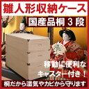 国産品 雛人形 収納ケース ひな人形 ケース 桐 3段