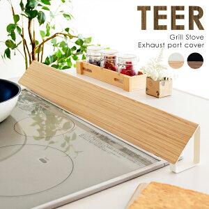 排気口カバー TEER(ティール) 送料無料 激安セール アウトレット価格