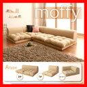 フロアコーナーソファ【moffy】モフィ Aタイプ 激安セール アウトレット価格 人気ランキング