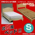 パイン材のシングルベッド