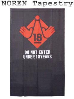 아메리칸 포렴 태피스트리 85×135 cm( R18 ) 18세 이하 출입 금지 멋쟁이 렌탈가게 커텐 눈 가림 재미 잡화 아메리칸 잡화