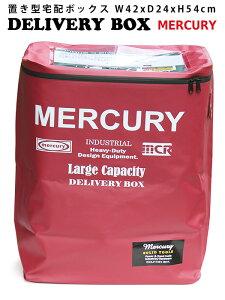 マーキュリー 防水 デリバリーボックス (レッド) 置き型 宅配ボックス MERCURY 置き配 玄関 鍵付きボックス ウォータープルーフ 荷物入れ 受取り おしゃれ 西海岸風 インテリア アメリカン雑貨