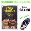 ハイパーカッパープレート 靴の消臭&除菌 2枚入り 銅プレート 足 ブーツ 臭い 汗 殺菌 体臭 消臭ケア 簡単 銅イオン …
