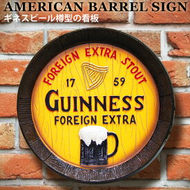 ギネスビール 樽型看板 バレルサイン ビール樽 店舗用 看板 立体看板 直径45cm guinness 黒ビール ジョッキ Bar 壁掛け インテリア オールドアメリカン ビンテージ アメリカン雑貨