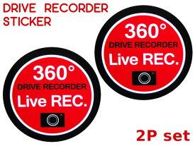 ドライブレコーダー ステッカー 360°録画中 (ラウンド レッド/2枚セット) ドラレコ 搭載車 シール 日本製 作動中 前後 撮影中 煽り防止 車載カメラ マーク 危険運転 回避 カーアクセサリー 車用品 アメリカン雑貨