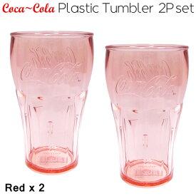コカコーラ プラスチック グラス 2個セット (レッド) 透明 クリア コップ カラフル ピクニック キャンプ 日本製 おしゃれ Coca Cola カフェダイナー ボトル型 子供用 タンブラー グッズ 西海岸風 インテリア レトロ オールド アメリカン雑貨