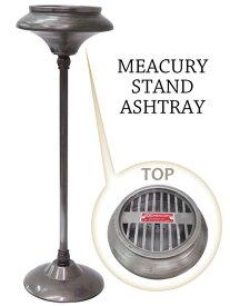 スタンド アッシュトレイ MEACURY(スチール) 灰皿 61cm スタイリッシュ マーキュリー スタンド灰皿 大容量 喫煙所 休憩所 プレゼント インダストリアル デザイン 西海岸風 インテリア アメリカン雑貨