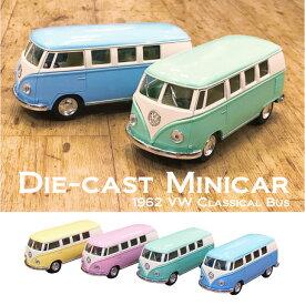 1962年の フォルクスワーゲン バス ダイキャスト ミニカー (4色セット パステルカラー 1/32スケール) アメ車 ホビー 車 模型 外車 アメリカ雑貨 アメリカン雑貨 VW オールドアメリカン インテリア 小物 置物 モデルカー 正規品 おしゃれ ガレージグッズ