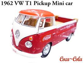 コカ・コーラ ミニカー ( 1962年式 VW ピックアップ 1/43 ) フォルクスワーゲン トラック コカコーラ グッズ 雑貨 ダイキャストカー コカコーラブランド アメリカン雑貨 西海岸風 インテリア