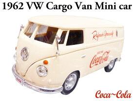 コカ・コーラ ミニカー ( 1962年式 VW カーゴバン 1/43 ) クリーム色 フォルクスワーゲン バス コカコーラ グッズ 雑貨 ダイキャストカー コカコーラブランド アメリカン雑貨 西海岸風 インテリア