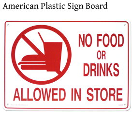 看板 店舗用 アメリカンサインボード CA16 ( 店内飲食禁止 の警告看板 ) NO FOOD OR DRINKS オールドアメリカン プラスチック看板 プレート おしゃれ 西海岸風 インテリア アメリカン雑貨