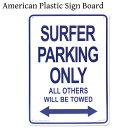 看板 店舗用 アメリカンサインボード CA33 ( サーファー専用駐車場 ) 警告看板 海 オールドアメリカン プラスチック看…