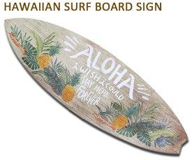 サーフボード ビンテージ サインボード 壁掛け「ALOHA アロハ」パイナップル サーフィン 看板 ハワイ ウッドサイン おしゃれ リゾート ハワイアン 雑貨 サーフ 西海岸風 インテリア アメリカン雑貨