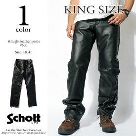 大きいサイズ Schott ショット ストレート レザーパンツ 600 【USAモデル】 【初回交換無料】【クーポン対象外商品】