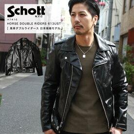 Schott ショット 馬革 ワンスター ダブルライダース7416 613UHT 【ラッキーシール対応】【クーポン対象外商品】