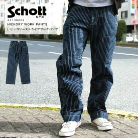 Schott ショット ヒッコリーパンツ 3136004 バイカーパンツ 【クーポン使用不可】【ラッキーシール対応】【SALE 返品・交換不可】