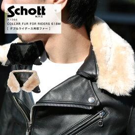 Schott ショット 襟ボア ライダース 618M COLLAR FOR 7066 【ラッキーシール対応】【クーポン対象外商品】